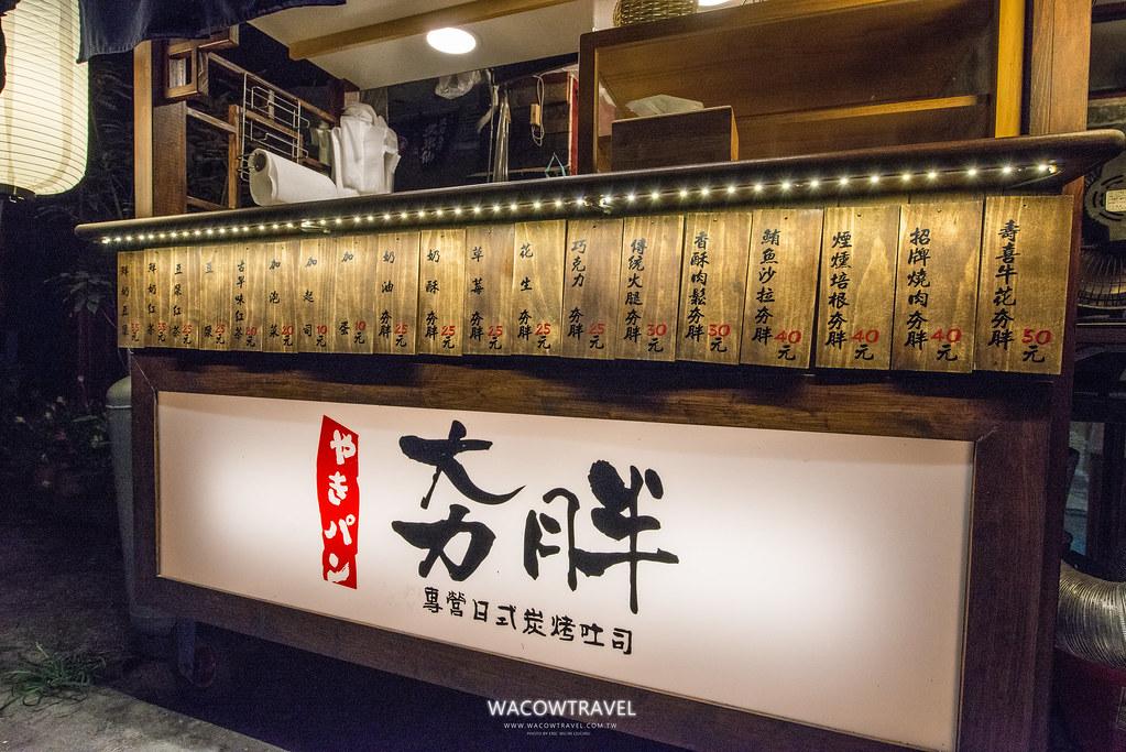 台東美食推薦-夯胖日式碳烤土司專賣店