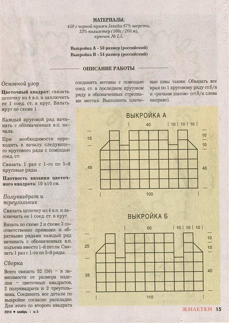 0776_jiletki3-14_14 (2)