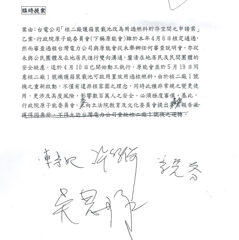 黃國昌__4178114-1