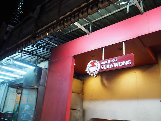 P6212400 ソンブーン・シーフードレストラン スラウォン店(Somboon Seafood Restaurant surawong) bangkok thailand バンコク タイ