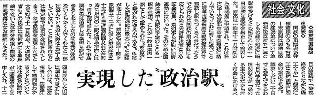 新幹線岐阜羽島駅は大野伴睦の政治駅か (7)