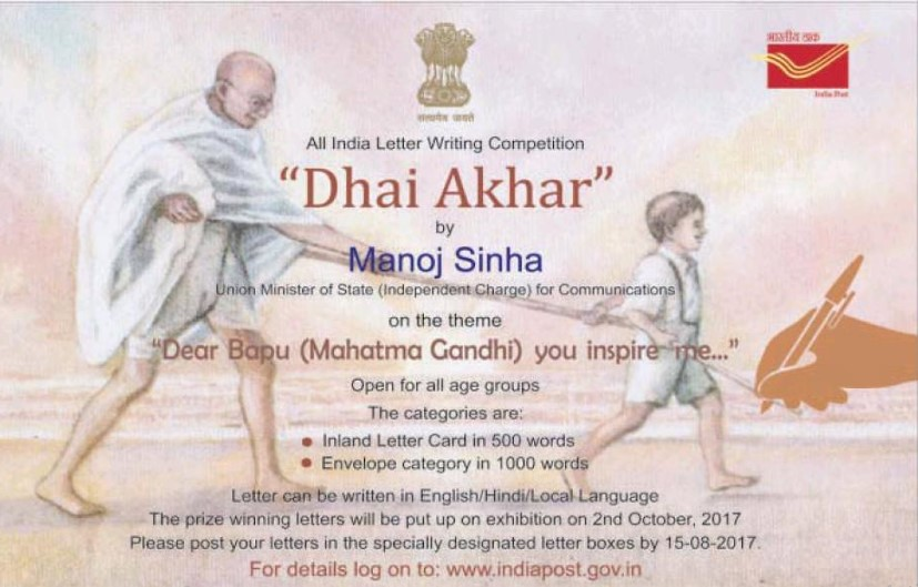 All India Letter Writing Competition 2017