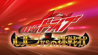 Kamen Rider Drive   OZC Live