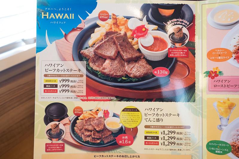 Gusto_HAWAII-8