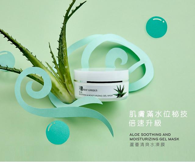 RoofGarden蘆薈清爽水凍膜-01