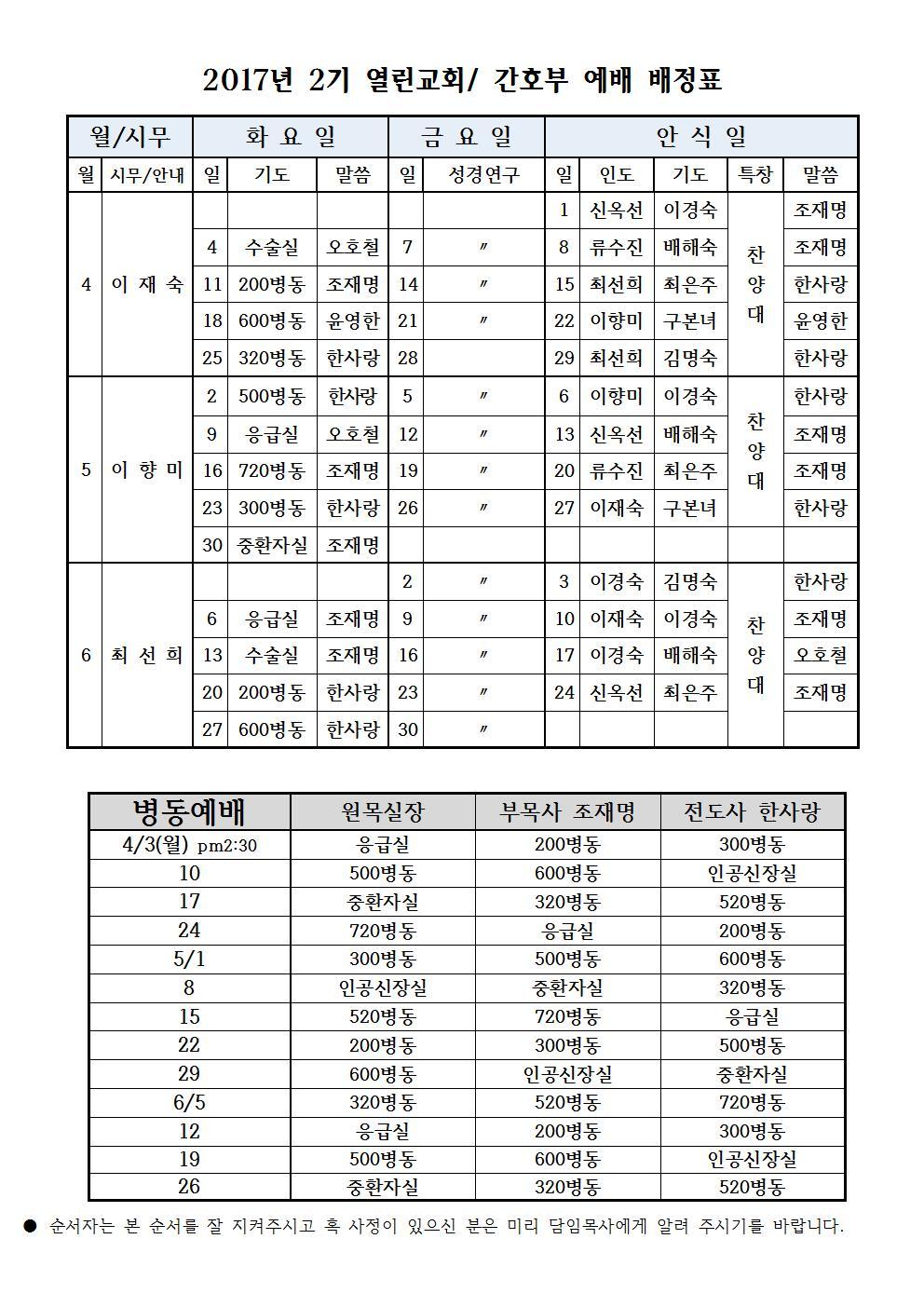 2017년 제 2기 열린교회 예배 배정표001