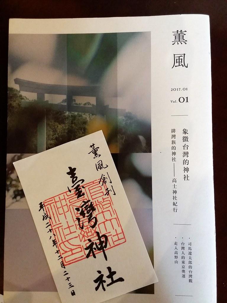 《薰風》雜誌創刊號及紀念品「台灣神社的御朱印」。(攝影:張智琦)