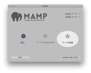 MAMPの管理画面に表示されている3つ目の「サーバーを起動」アイコンをクリック