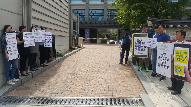 20170619_통신소비자단체_통신비인하_1인시위