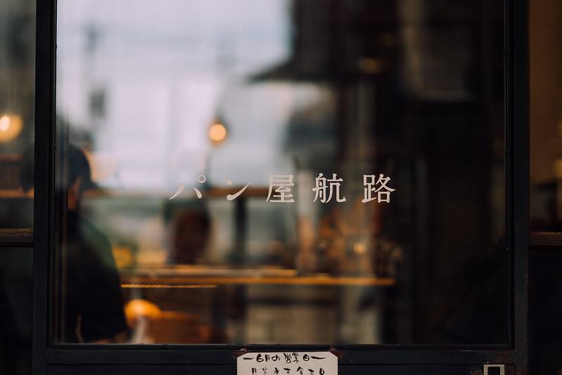 尾道 パン屋航路