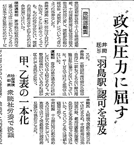 新幹線岐阜羽島駅は大野伴睦の政治駅か (2)