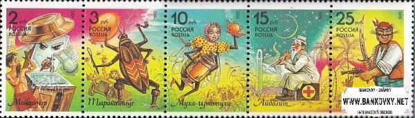 Známky Rusko 1993 Detské postavičky, nerazítkovaná séria