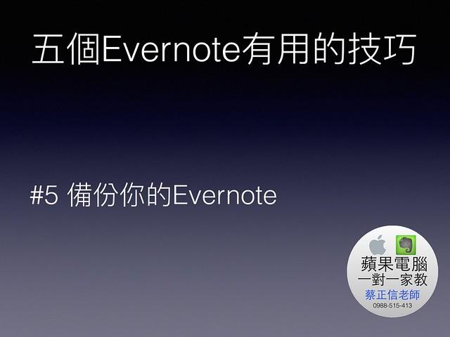 五個Evernote有用的技巧25