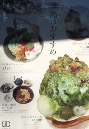 福寿園の喫茶メニュー宇治