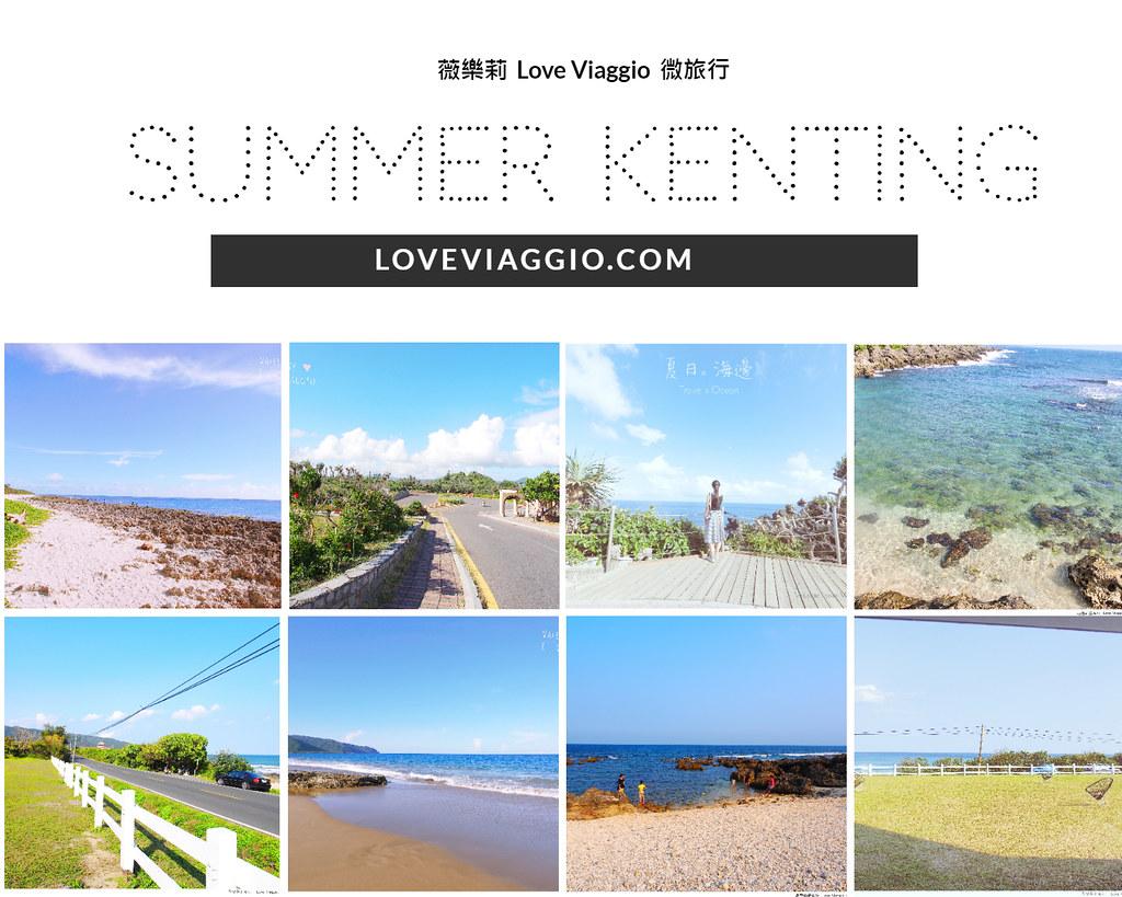 【墾丁 Kenting】6個墾丁私房小景點 X 原來墾丁這麼美 @薇樂莉 ♥ Love Viaggio 微旅行