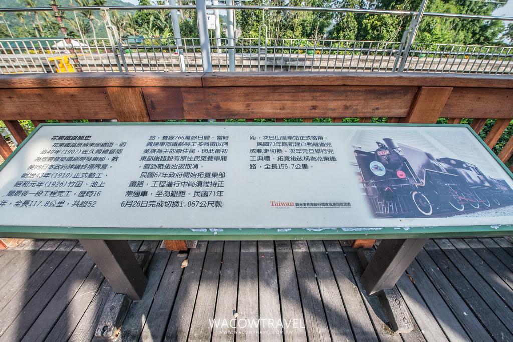 山里車站觀景台車站介紹