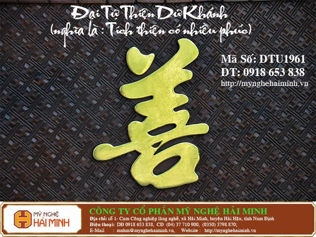 DT1961b  Dai Tu Thien Du Khanh  do go mynghehaiminh