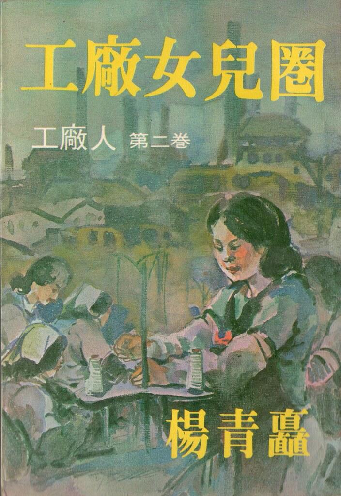《工廠女兒圈》小說封面。