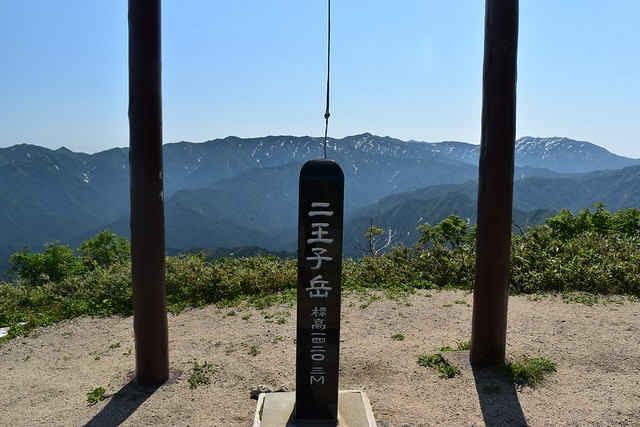 二王子岳山頂