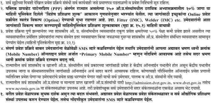 Maharashtra ITI 2018 Admission, Form, Result, Merit List   www.dvet.gov.in