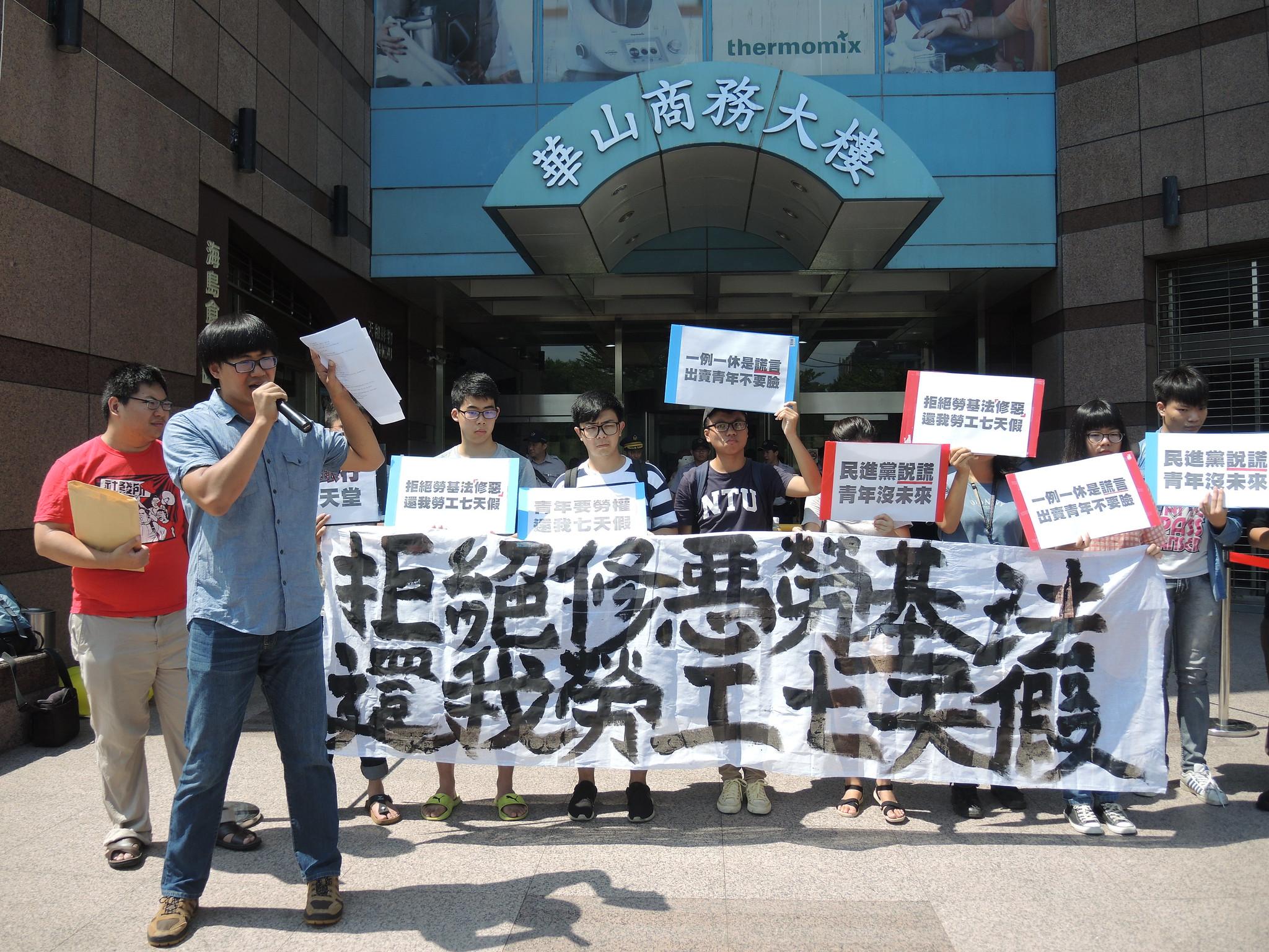 青年團體齊聚民進黨部前,要求還給勞工七天假。(攝影:曾福全)