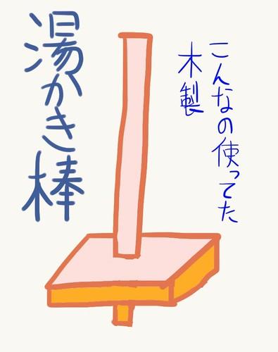 湯かき棒 お風呂かき混ぜ棒