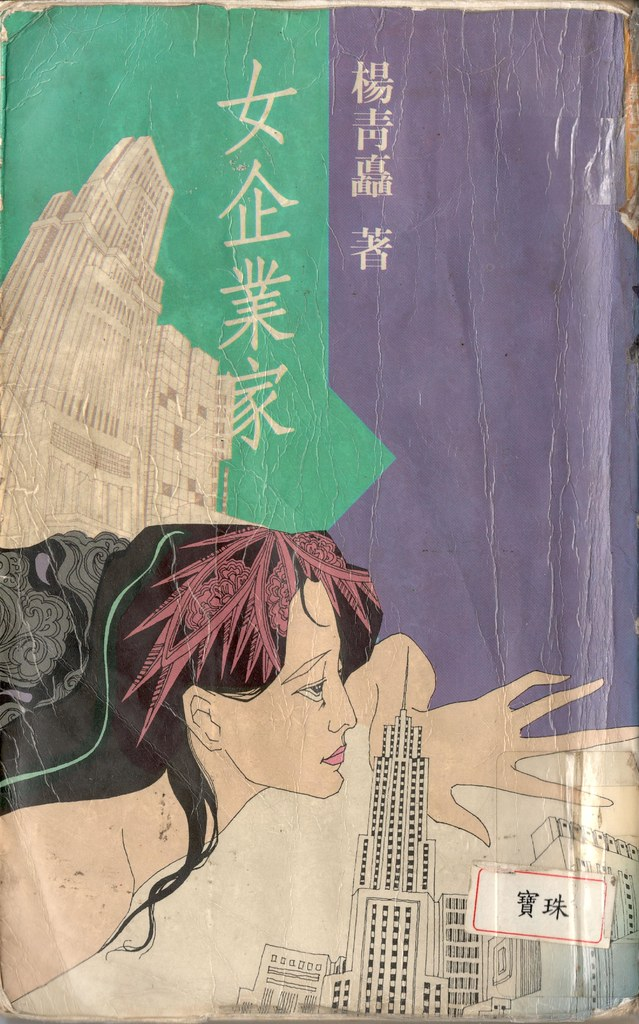 《女企業家》小說封面。