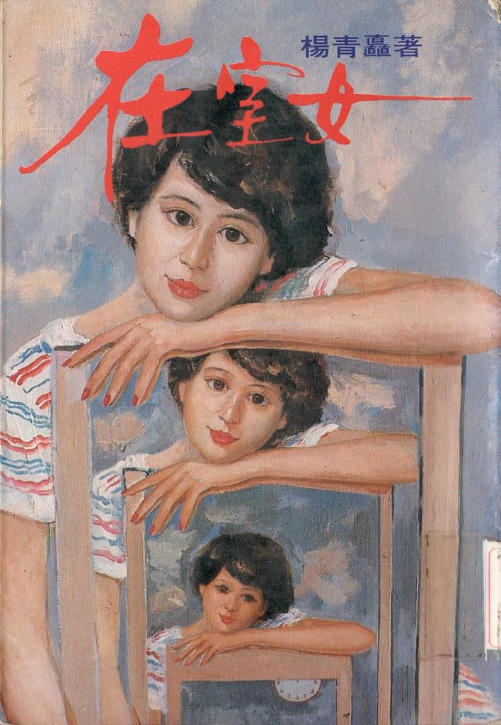 《在室女》小說封面。