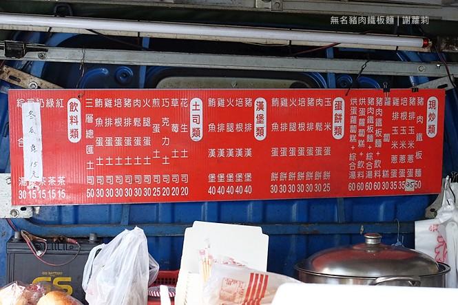 35819457532 e5ca8a6797 b - 《台中♥食記》無名豬肉鐵板麵。餐車出沒 每天只賣4.5小時,在地人激推擁有超高CP值的隱藏版早餐!