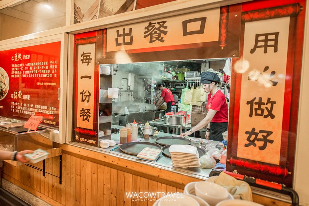 東鼎牛肉麵廚房