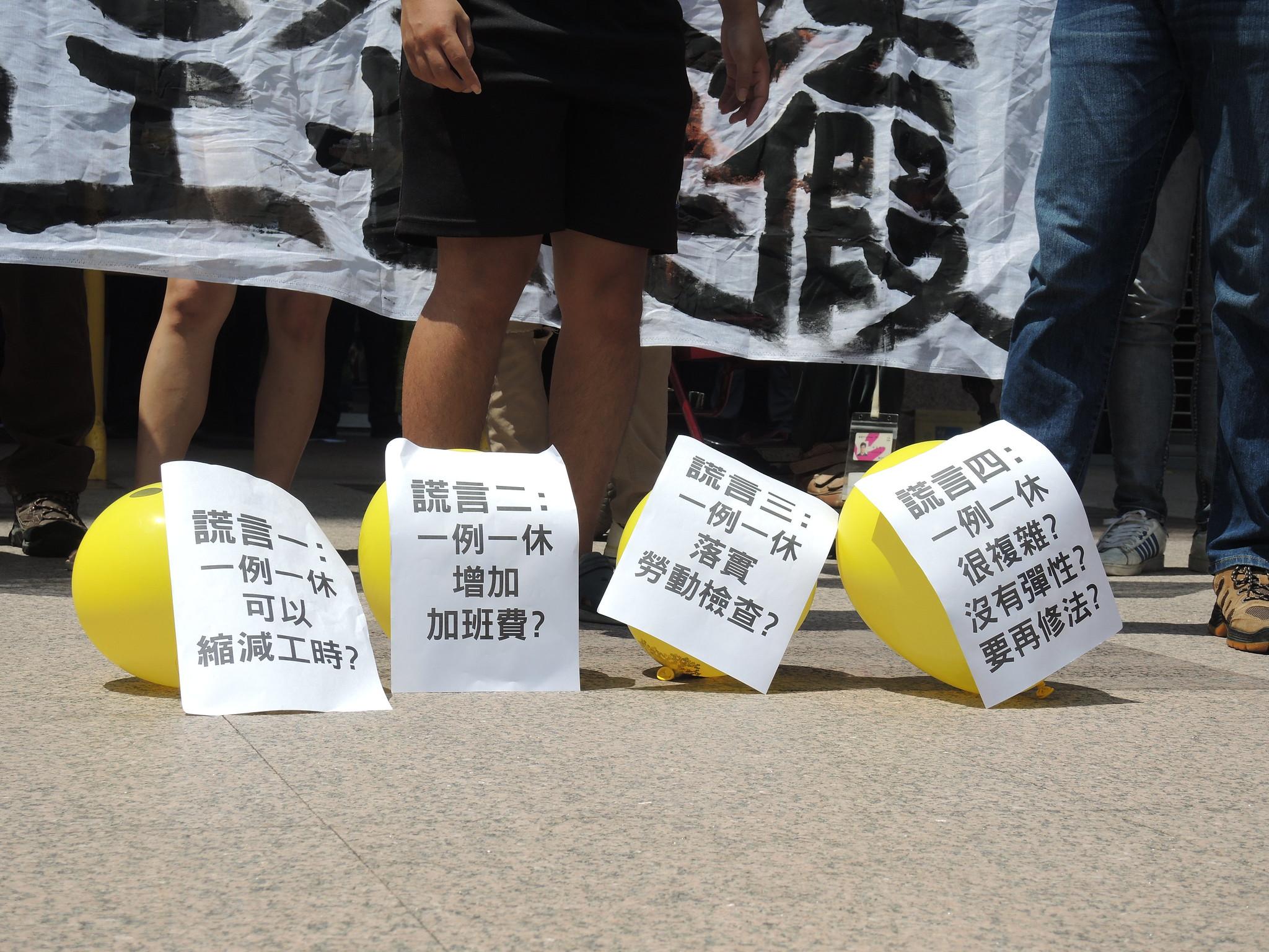 青年勞權團體,踩破民進黨四大謊言。(攝影:曾福全)
