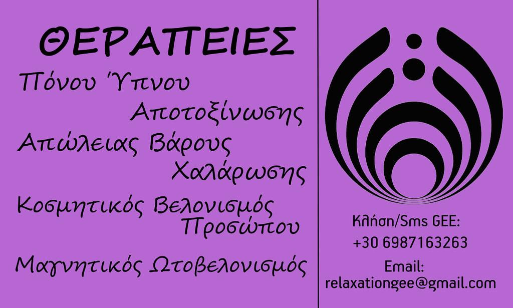 gee treatment greek