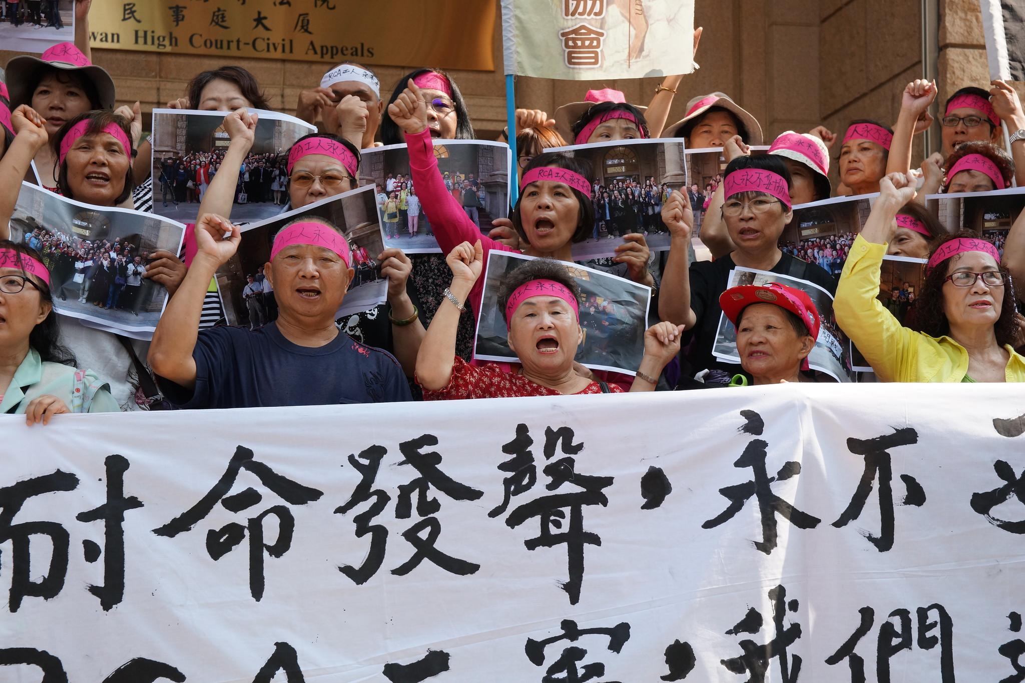 RCA訴訟官司走過19年,關懷協會在法庭外高喊「工人還在!」(攝影:王顥中)