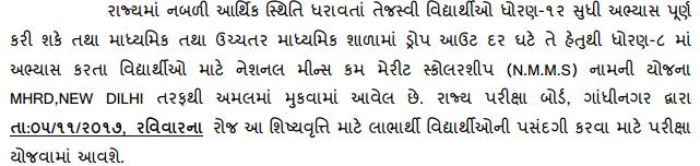 Gujarat NMMS 2019 – 20 for Class VIII – AglaSem Schools
