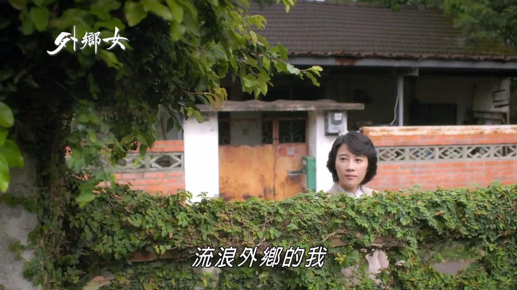 周美娟對住處的最後一瞥。圖片擷取自電視劇《外鄉女》。