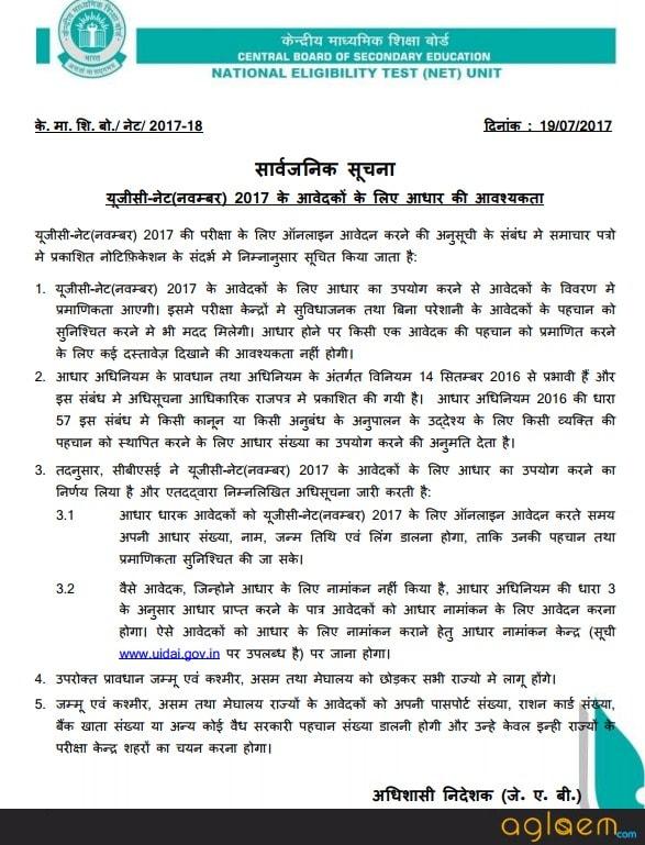 Aadhaar Number Mandatory for all Applicants of UGC NET (November) 2017