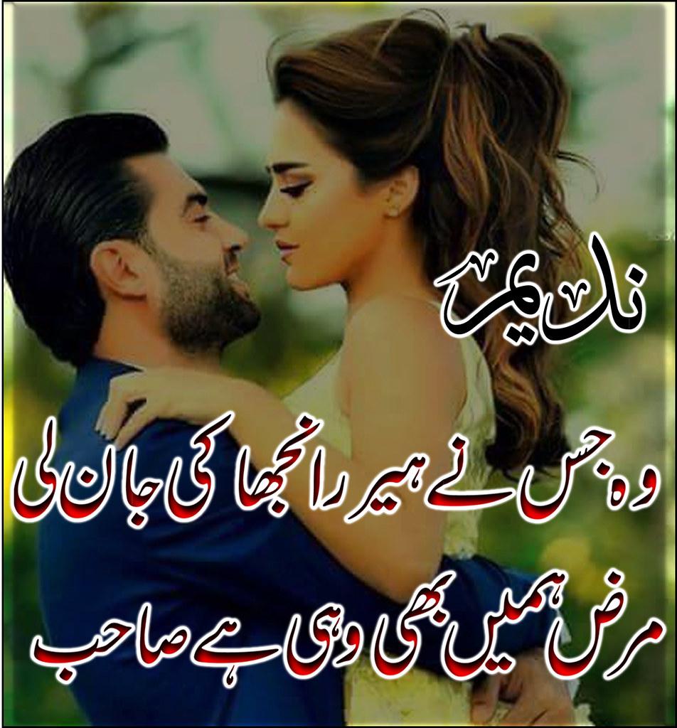 Heer Ranjha Urdu Sad Poetry Urdu Shayari 2 Line Poetry Bew
