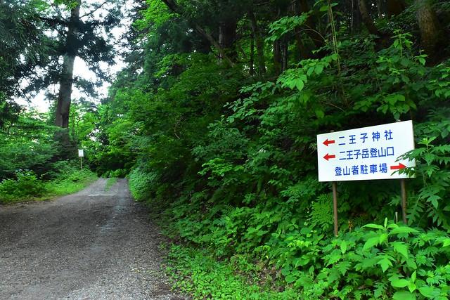 二王子岳登山口の標識