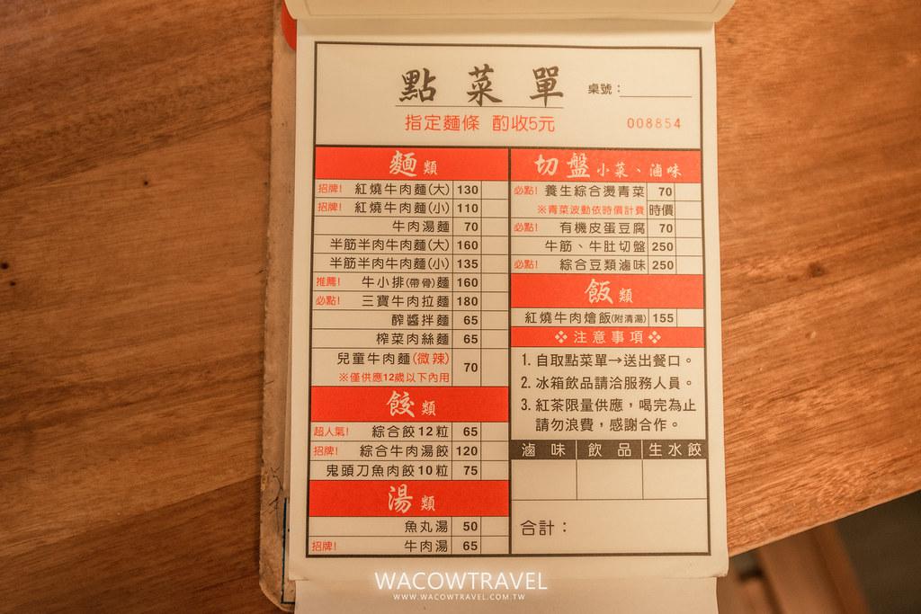 東鼎牛肉麵菜單