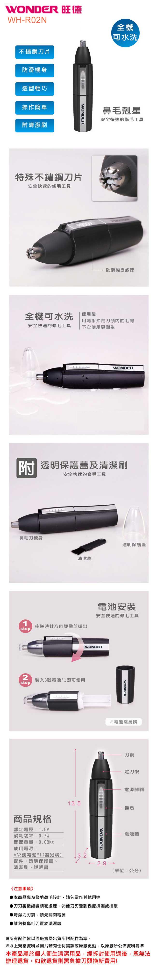 含稅 公司貨 WONDER 旺德 WH-R02N 鼻毛刀 電動鼻毛刀 全機 防水 不銹鋼刀頭
