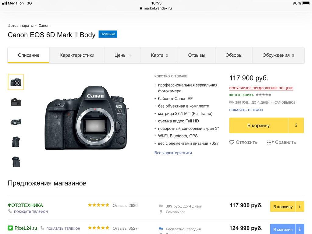 Интернет магазин фототоваров ярославль