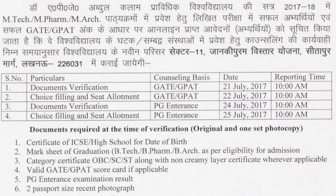 UPTU Lucknow Admission 2017 - Uttar Pradesh Technical University