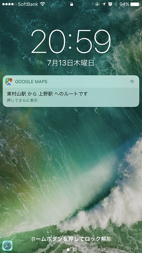 iPhoneで受信
