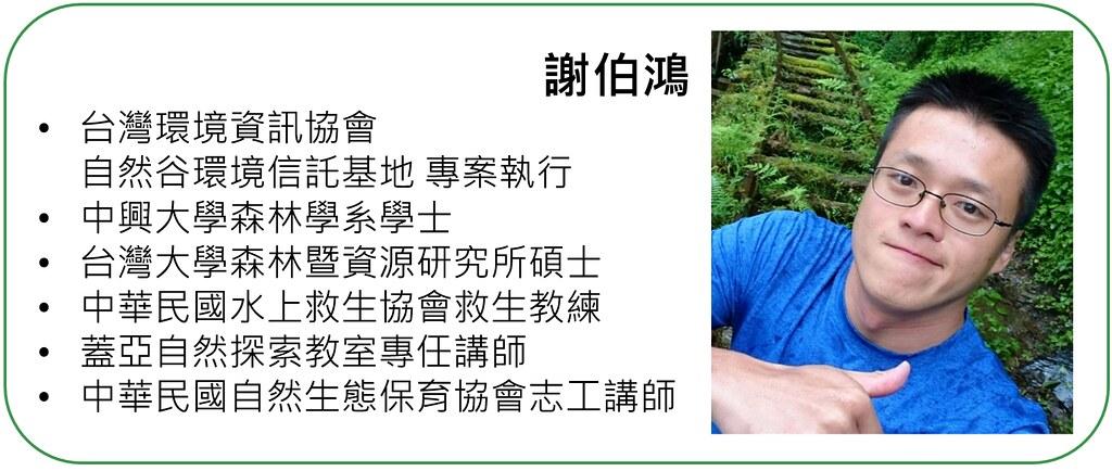 講師謝伯鴻