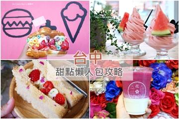 35333713654 24e616f714 o - 《台中♥食記》耕者有其甜。低調隱身傳統市場內的清新甜點店,又是網美IG打卡新熱點,連甜點都有著超可愛的療癒外型呢!