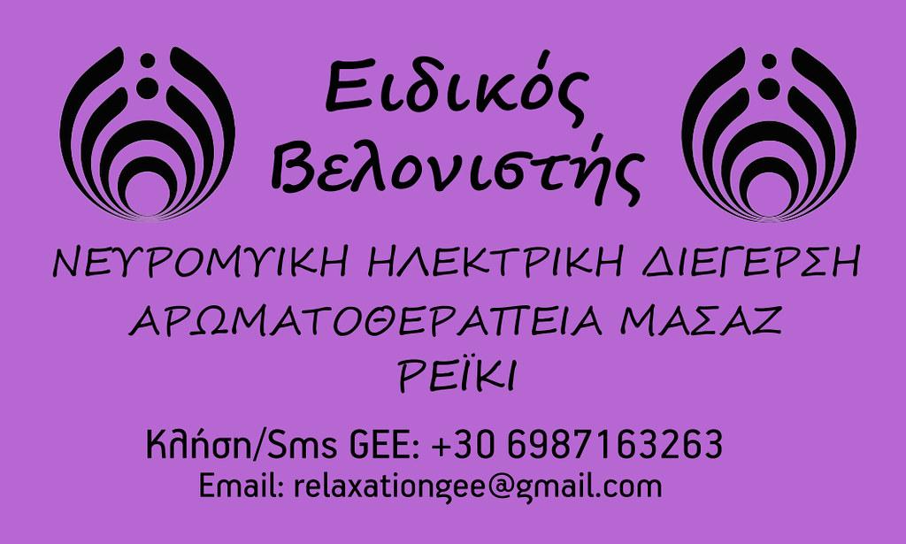 gee greek
