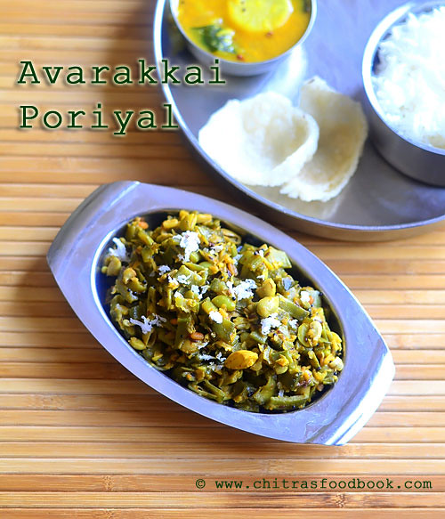 avarakkai poriyal recipe