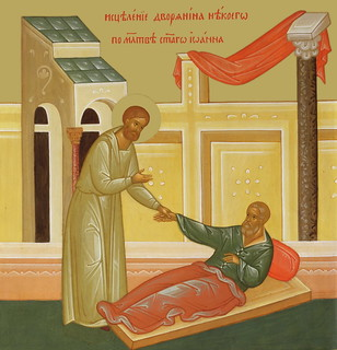 ... В это время повторился, подобно прежнему, случай исцеления бесноватаго по его молитве. Больной был из дворянскаго сословия.
