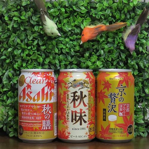 秋のビール 2017.8.18
