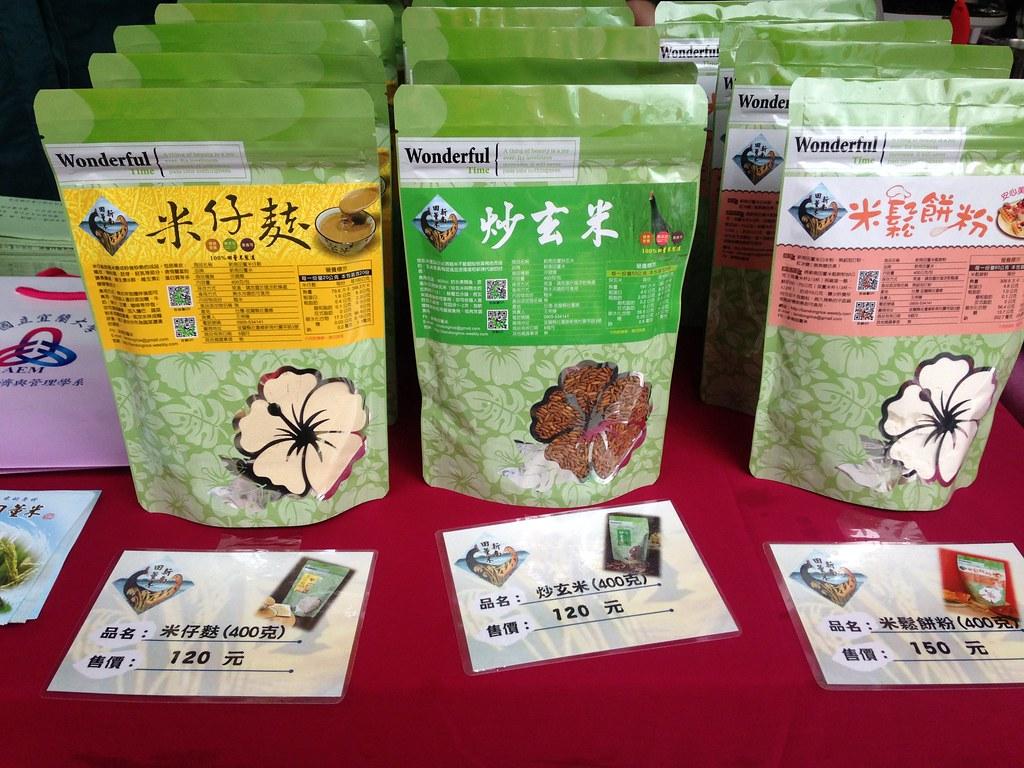 「田董米」送禮自用兩相宜,請大家多多選購圖片來源:台北市立動物園